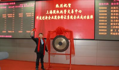 皓维电子在上海股交中心的科创板挂牌